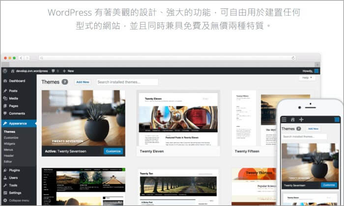 WordPress 範例