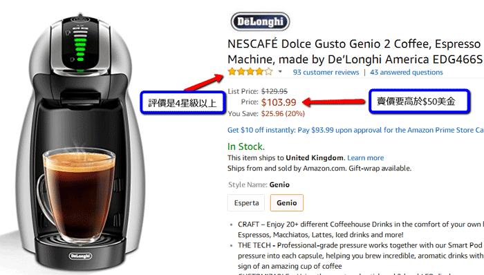 Amazon商品选择标准