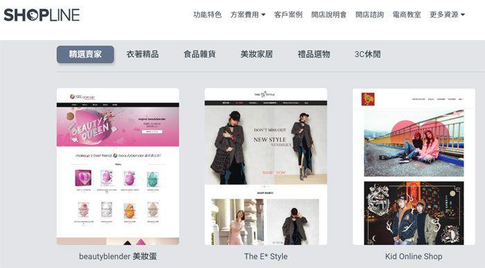 Shopline 网路开店平台