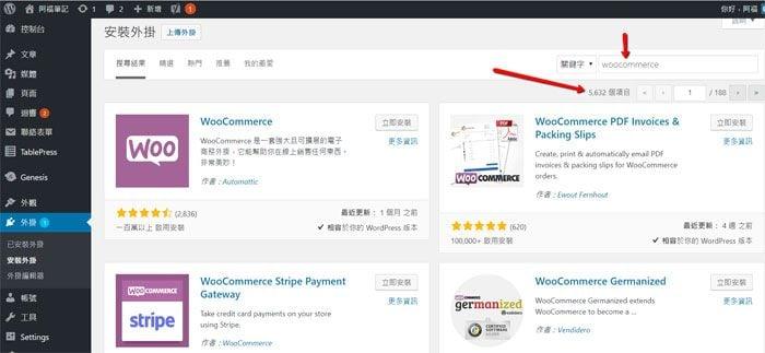 WooCommerce 网路开店平台
