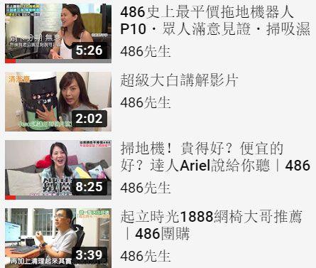 486團購YouTube頻道