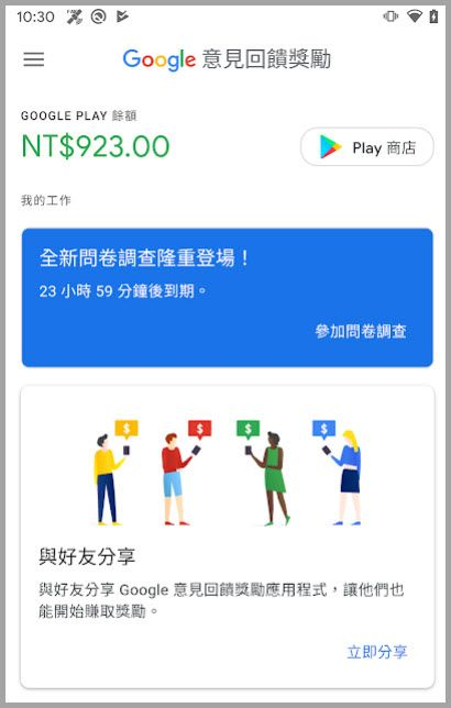 Google Opinion Rewards 意见回馈奖励