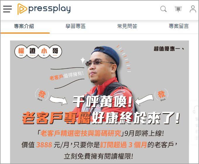 PressPlay内容付费平台