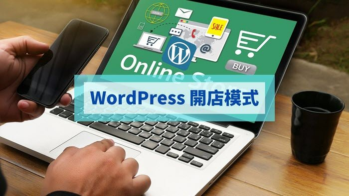 WordPress開店的賺錢模式