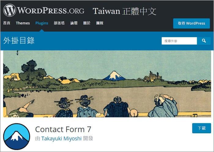 Contact Form 7 联络表单