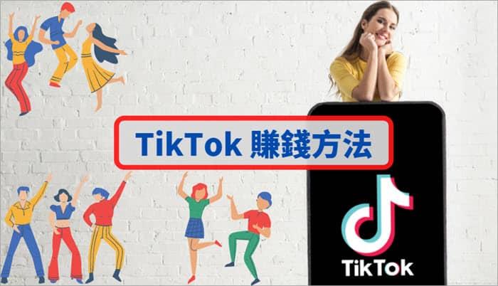 TikTok 赚钱方法