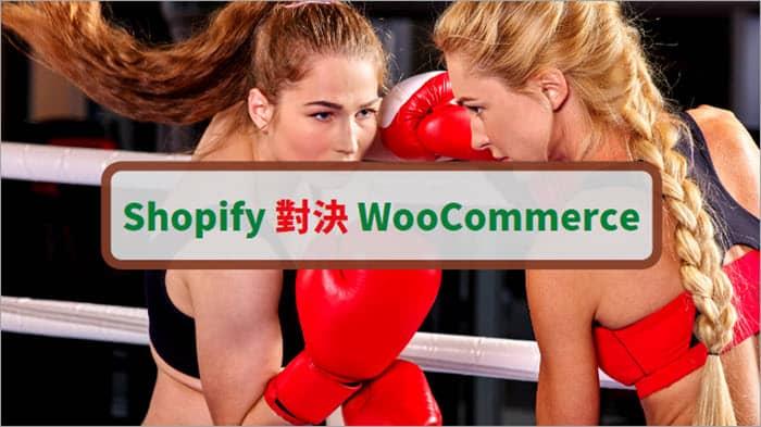 Shopify 对决 WooCommerce