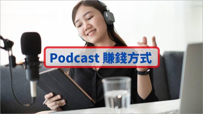 Podcast 賺錢方法