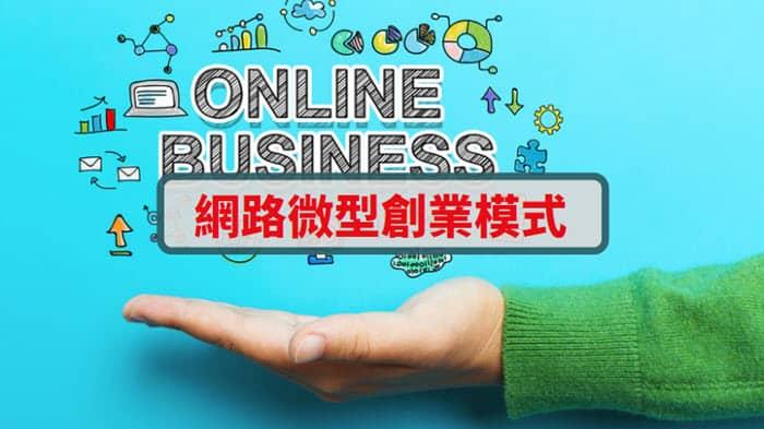 低成本網路微型創業模式