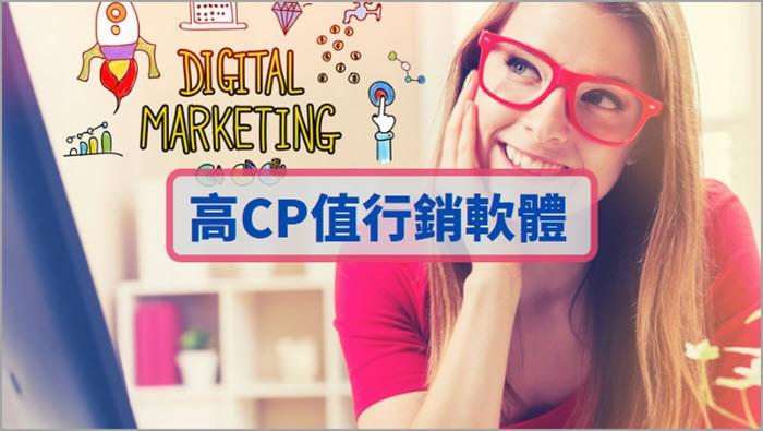 高CP值網路行銷軟體